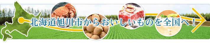 北海道旭川市からおいしいものを全国へ!
